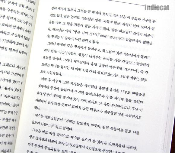 젤롯_ZEALOT_와이즈베리 (9).JPG