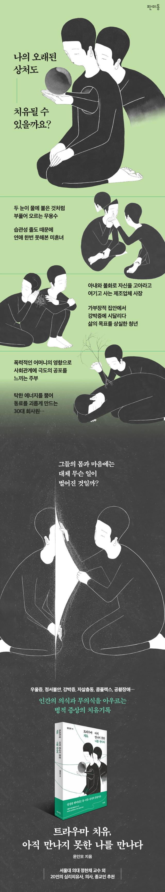 사본 -트라우마치유,아직만나지못한나를만나다_상세페이지.jpg